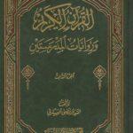 murtadha-cover