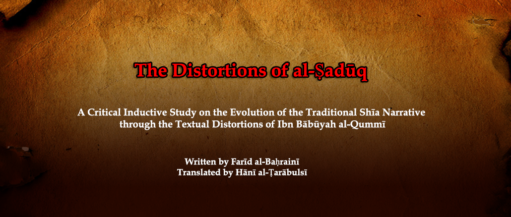 The Distortions of al-Saduq